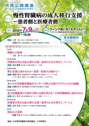 市民公開講座:慢性腎臓病の成人移行支援