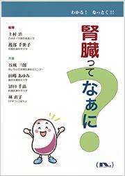 2016年改訂版「腎臓ってなぁに? わかる!なっとく!!」